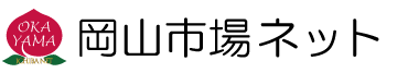 岡山市場ネット